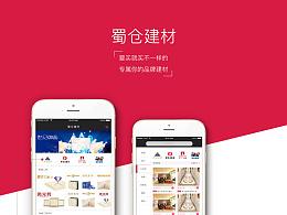 品牌建材app  (蜀仓建材)
