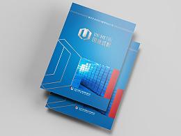 钢材产品画册