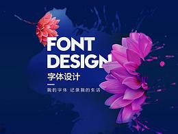 字体设计来一波