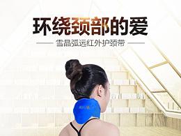 电热护颈带/保暖发热颈宝贝详情页设计案例