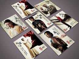 《叶问3》双重谍影系列人物海报