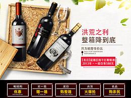 红酒 葡萄酒 整箱购主站 专题页