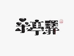 桑亭驿(每日一字)2016记录家乡的古风情