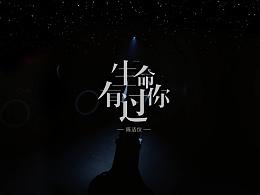 陈洁仪-生命有过你MV-VR版