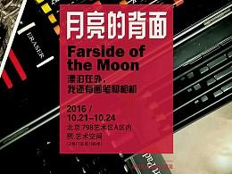 《月亮的背面》艺术展海报设计