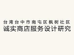 台中枫树社区诚实商店社区营造服务设计研究