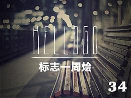 <hello logo>标志一周烩(34)