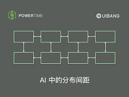 【充电时间】AI-分布间距