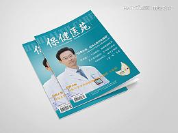 北京医院《保健医苑》发行杂志·2017年4期   海空设计