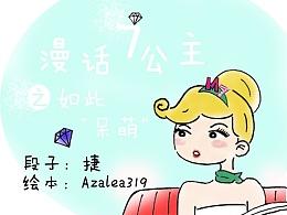 """原创漫画【闺蜜·漫画7公主】~如此""""呆萌"""""""