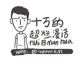 十万的超烂漫画-首页 (恶搞意淫版)
