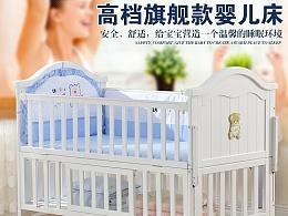 婴儿床 宝宝床 母婴用品 宝宝小床 多功能婴儿床 天猫详情