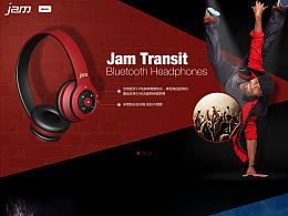 品牌官网——jam