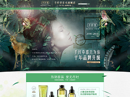 电商化妆品类目首页设计
