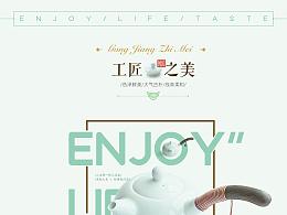 {茶一杯清茗,浮若今生}-茶海报设计