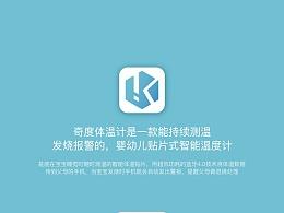 奇度体温计app