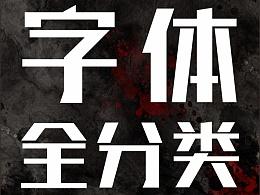 2015年吐血整理最全的平面设计字体(附原文件下载)
