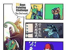 60天连续日画第三周