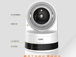 摄像头工业设计#橙子工业设计#智能安防工业设计