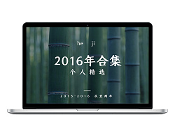 2016年个人合集 | 2016