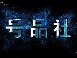 """星辰字""""号品社"""""""
