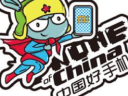 中国好手机—MI