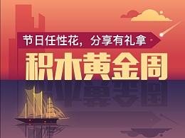 金融理财类活动页-国庆H5小游戏