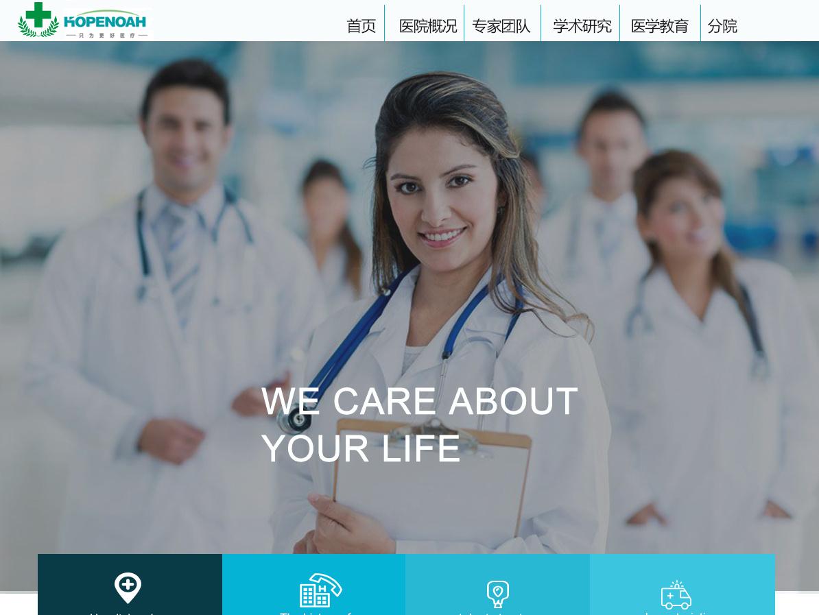 医院视频_医院网页
