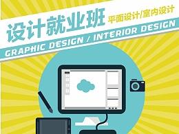海报单页设计