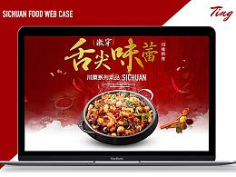 川菜与粤菜网页设计