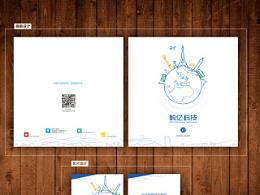 画册封面和名片