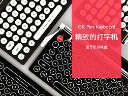 GK机械键盘