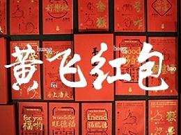 2016新春红包之手上功夫