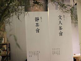 第十届茶博览会正和茶语