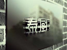 泰式料理餐厅logo品牌形象设计
