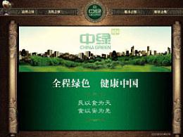 中绿集团品牌网站