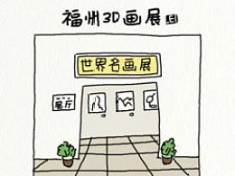 福州3D画展