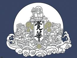 觉华岛旅游吉祥物设计