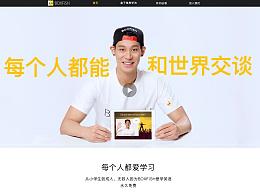 盒子鱼官网首页改版