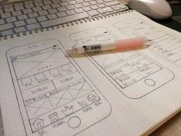 为公司新项目设计的APP界面手绘稿1.0