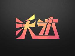 沃达文化传媒公司 VI标示设计