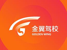 金翼驾校 品牌视觉logo设计