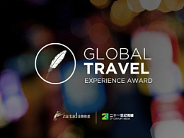 Global Travel Experience Award 活动网站设计