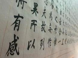 最近练习的毛笔字