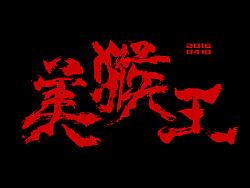 2016字体设计小记 by 大蒜苗