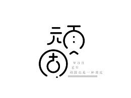 字体帮20160516期上榜作品