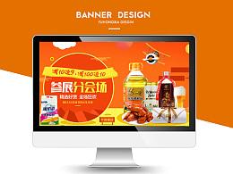 天猫淘宝网页海报banner设计:3D绘画涂鸦本、阿胶糕、饺子醋、招待酒、红茶、牛奶、红枣夹核桃
