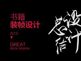 2015书装设计总结