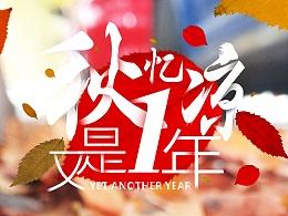 秋·忆·凉
