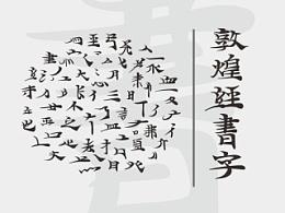 《敦煌手抄经书字》字体